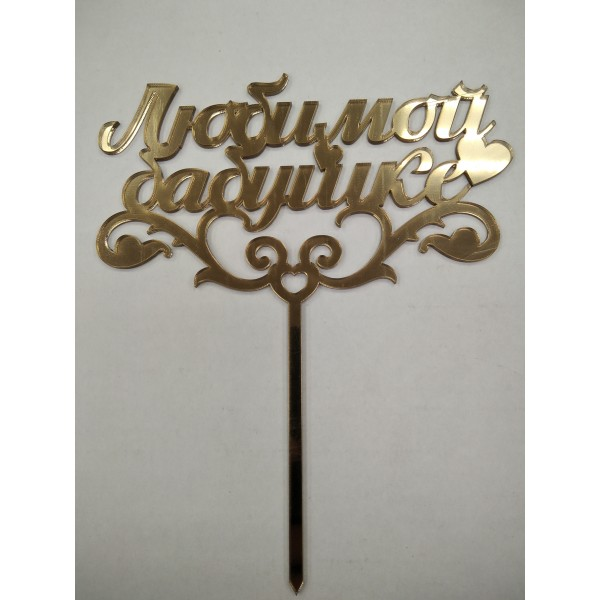"Акрил Топпер в торт ""Любимой  бабушке"" (золото зерк.)"