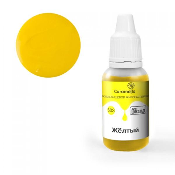 Краситель пищевой гелевый жирорастворимый Caramella Желтый 20 гр.