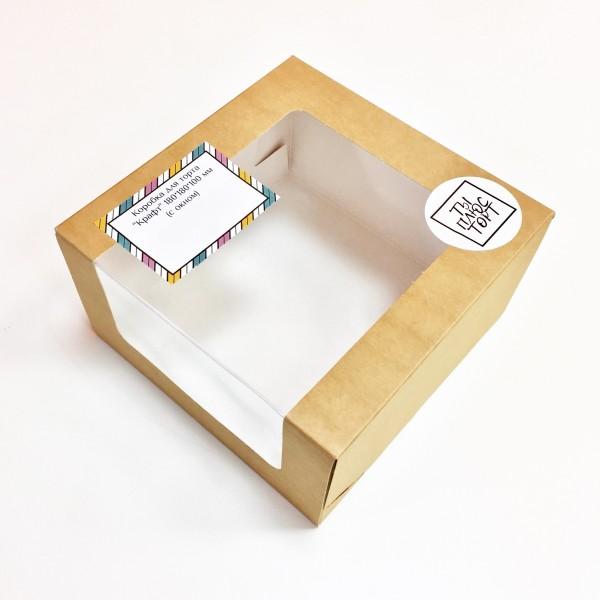"Коробка для торта ""Крафт"" 180*180*100 мм (с окном)"