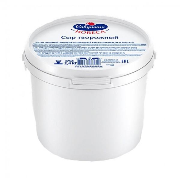 """Сыр творожный сливочный """"Савушкин продукт"""" 65% 2,4 кг"""